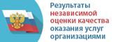Результаты независимой оценки качества оказания услуг